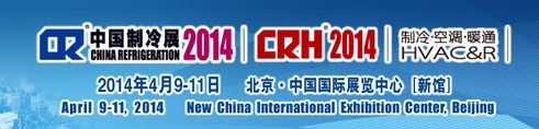 International China Refrigeration Trade Fair image